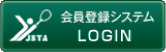 会員登録システムログイン